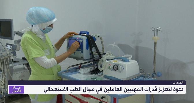 دعوة لتعزيز قدرات المهنيين العاملين في مجال الطب الاستعجالي بالمغرب