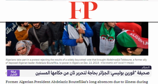 """""""فورين بوليسي"""": الجزائر بحاجة لتحرير ثان من حكامها المُسنين"""