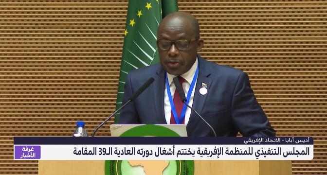 المجلس التنفيذي للمنظمة الإفريقية يختتم أشغال دورته العادية الـ39