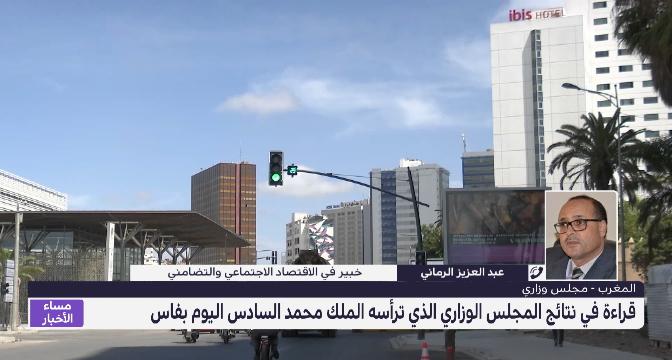 الرماني يقدم قراءة في نتائج المجلس الوزاري الذي ترأسه الملك محمد السادس بفاس
