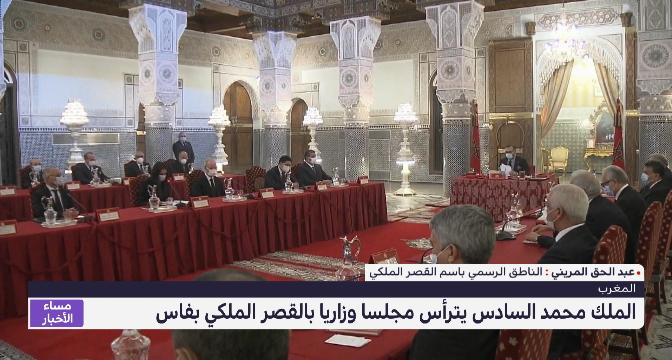 تفاصيل المجلس الوزراي الذي ترأسه الملك محمد السادس بالقصر الملكي بفاس
