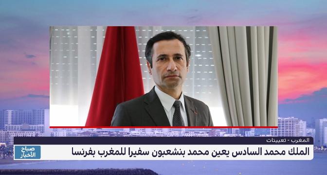 الملك محمد السادس يعين محمد بنشعبون سفيرا للمغرب بفرنسا