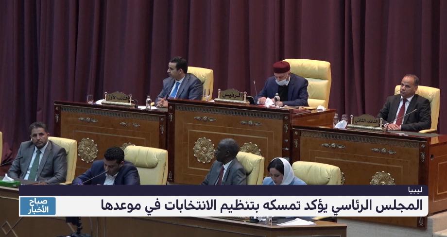 المجلس الرئاسي الليبي يؤكد تمسكه بتنظيم الانتخابات في موعدها