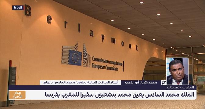 دلالات وسياق تعيين سفيرين جديدين للمغرب في فرنسا والاتحاد الأوروبي
