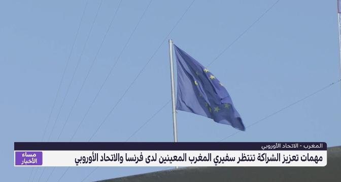 تعزيز الشراكة في قلب مهام سفيري المغرب المعينين لدى فرنسا والاتحاد الأوروبي