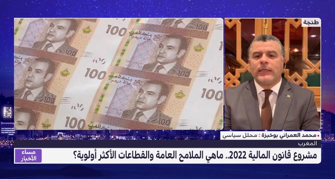 العمراني بوخبزة يحلل أولويات مشروع قانون مالية 2022 وأهم رهاناته