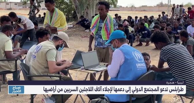 طرابلس تنشد الدعم لإجلاء آلاف اللاجئين السريين من ليبيا