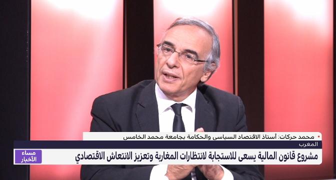 مشروع قانون المالية لسنة 2022 يسعى للاستجابة لانتظارات المغاربة وتعزيز الانتعاش الاقتصادي