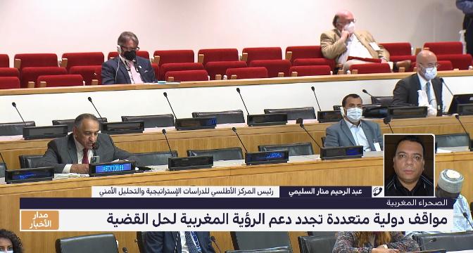 منار اسليمي يسلط الضوء على دلالات المواقف الدولية الداعمة للمغرب في ملف الصحراء المغربية