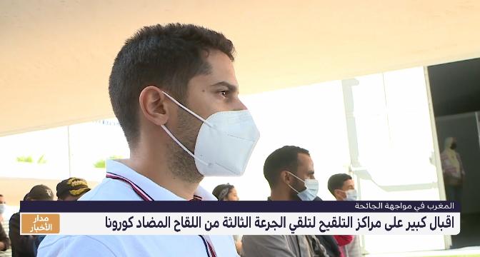 كاميرا ميدي1تيفي ترصد الإقبال الكبير على تلقي الجرعة الثالثة من اللقاح ضد كورونا