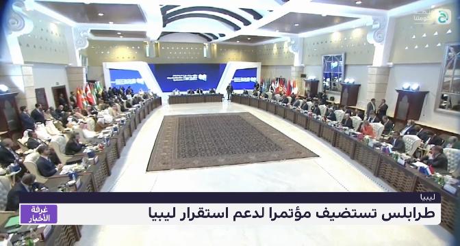 طرابلس تستضيف مؤتمرا لدعم استقرار ليبيا