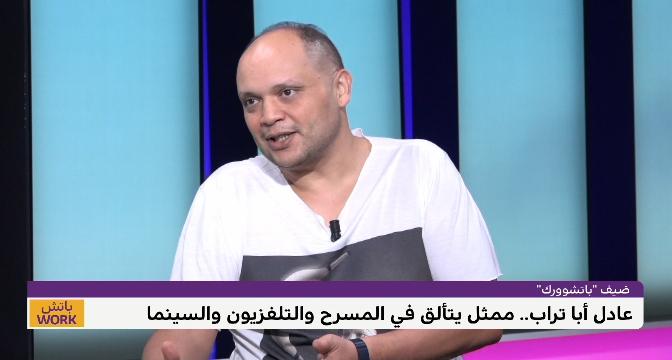 عادل أبا تراب يتحدث عن أعماله الفنية وتجربته في المسرح والتلفزيون والسينما