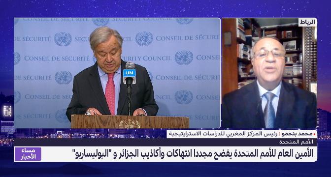 قراءة بنحمو في أبرز مضامين تقرير الأمين العام للأمم المتحدة حول قضية الصحراء المغربية
