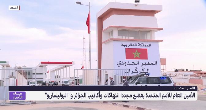 """الأمين العام للأمم المتحدة يفضح مجددا انتهاكات وأكاذيب الجزائر و""""البوليساريو"""""""