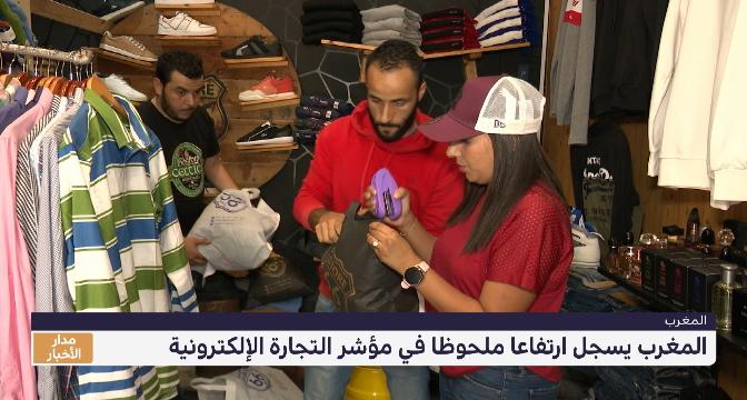 ارتفاع في مؤشر التجارة الإلكترونية بالمغرب