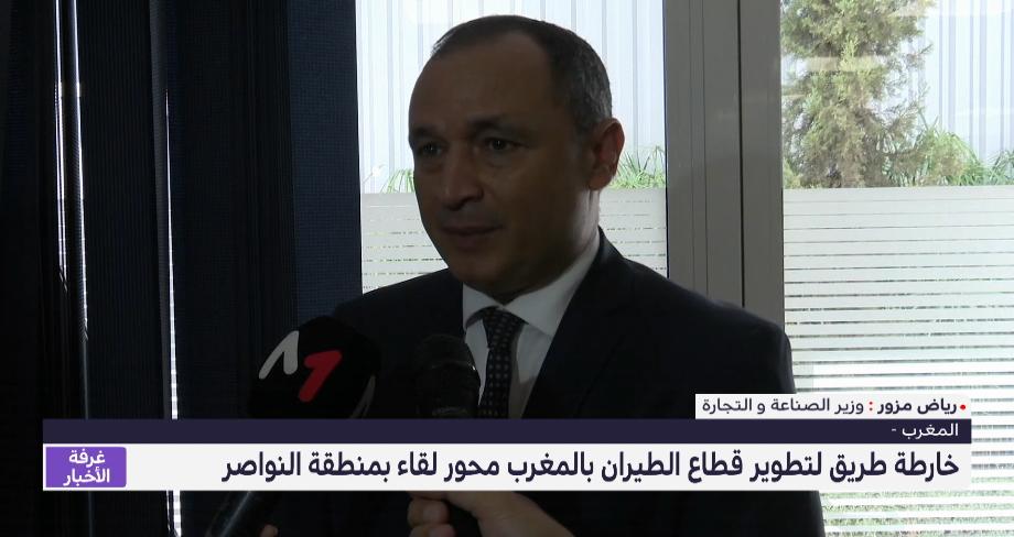 خارطة طريق لتطوير قطاع الطيران بالمغرب محور لقاء بمنطقة النواصر