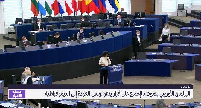 البرلمان الأوروبي يصوت بالإجماع على قرار يدعو تونس للعودة إلى الديموقراطية