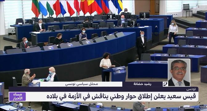 توضيحات المحلل رشيد خشانة بخصوص إطلاق حوار وطني تونسي