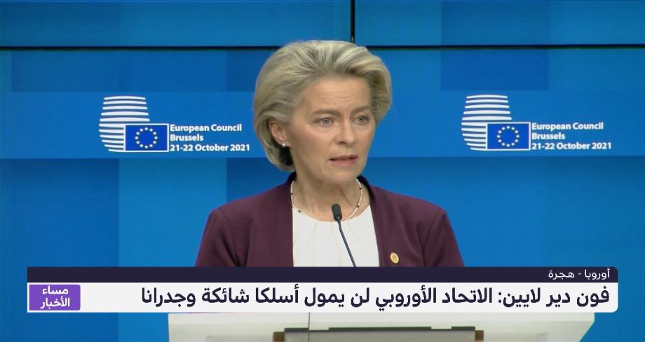 فون دير لايين: الاتحاد الأوروبي لن يمول أسلاكا شائكة وجدرانا
