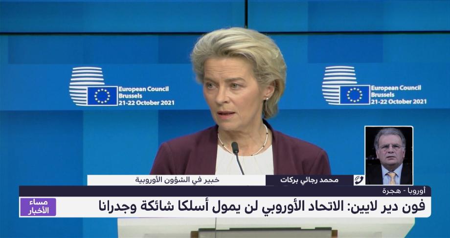 محمد رجائي يحلل أسباب إعلان الاتحاد الاوروبي عدم تخصيص تمويل لأسلاك شائكة وجدران
