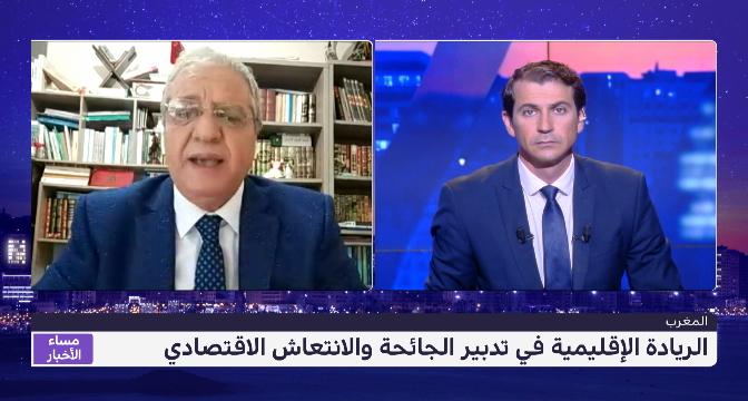 محمد الشرقي يبرز الريادة المغربية إقليميا في تدبير الجائحة