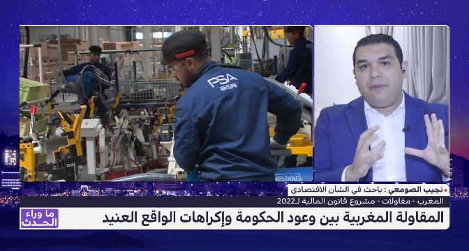 نجيب الصومعي يقدم قراءة في واقع المقاولة في المغرب