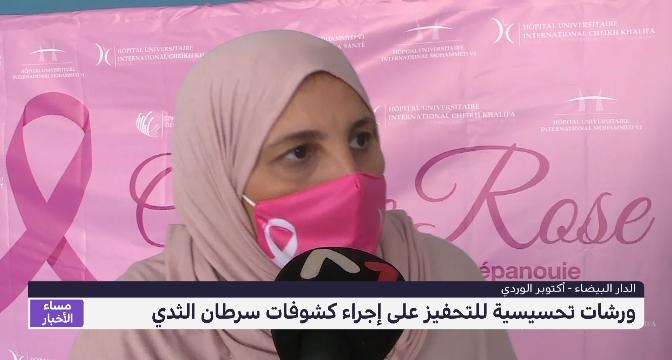 ورشات تحسيسية للتحفيز على إجراء كشوفات سرطان الثدي