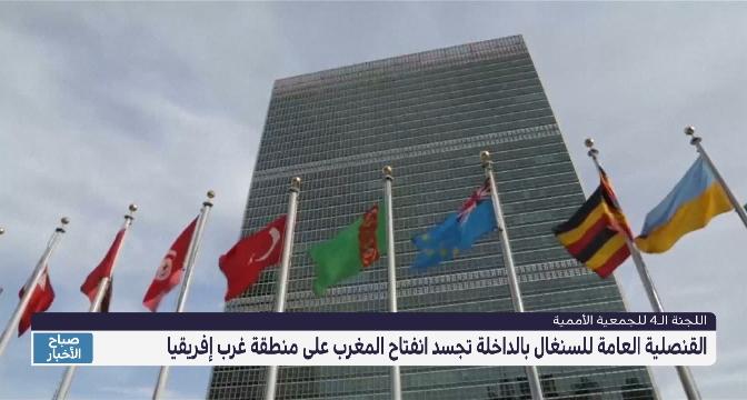 القنصلية العامة للسنغال بالداخلة تجسد انفتاح المغرب على منطقة غرب إفريقيا