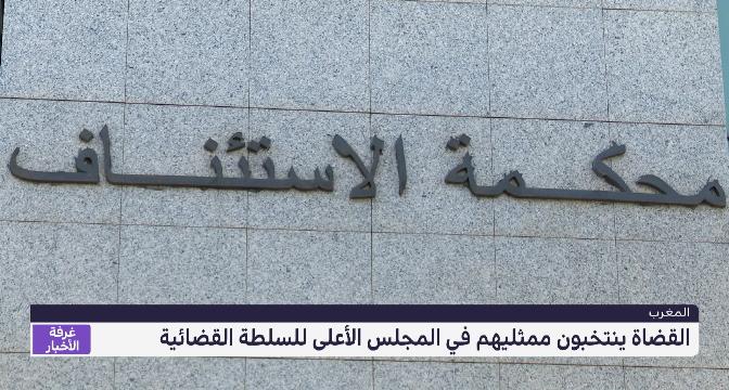 القضاة ينتخبون ممثليهم في المجلس الأعلى للسلطة القضائية