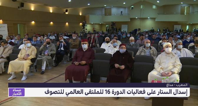 المغرب .. إسدال الستار على فعاليات الدورة الـ16 للملتقى العالمي للتصوف