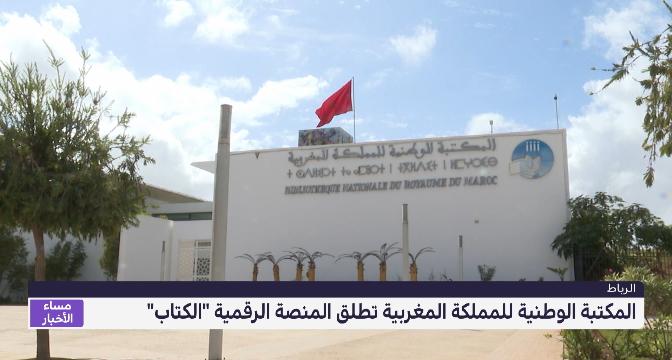 """روبورتاج .. المكتبة الوطنية للمملكة المغربية تطلق المنصة الرقمية """"كتاب"""""""