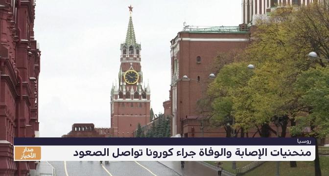 روسيا .. مؤشرات الوفيات تشهد تصاعدا متزايدا في ظل ظهور متحورات أكثر فتكا