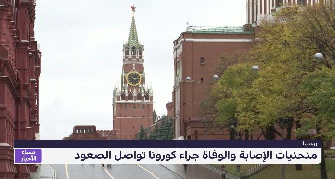 روسيا ..منحنيات الإصابة والوفاة جراء كورونا تواصل الصعود