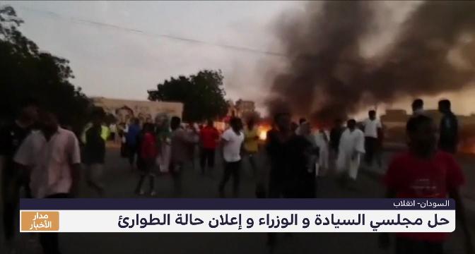 إعلان حالة الطوارئ وحل مجلسي الوزراء والسيادة في السودان