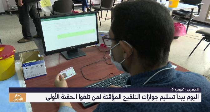 انطلاق تسليم جوازات التلقيح المؤقتة لمن تلقوا الحقنة الأولى بالمغرب
