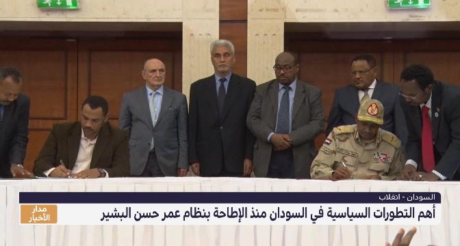 أبرز محطات تطورات الأوضاع في السودان منذ الإطاحة بنظام البشير