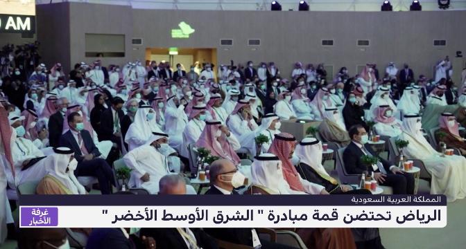 """الرياض تحتضن قمة مبادرة """"الشرق الأوسط الأخضر"""""""