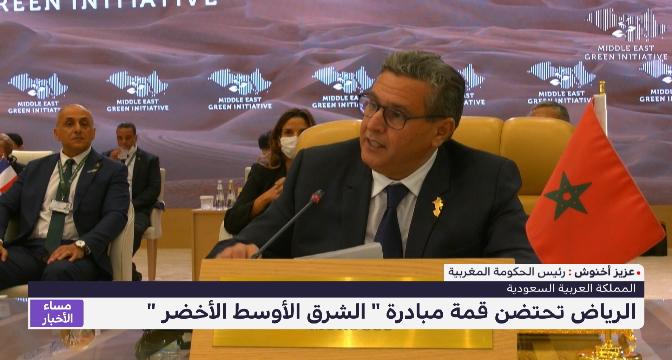 انطلاق أشغال قمة مبادرة الشرق الأوسط الأخضر