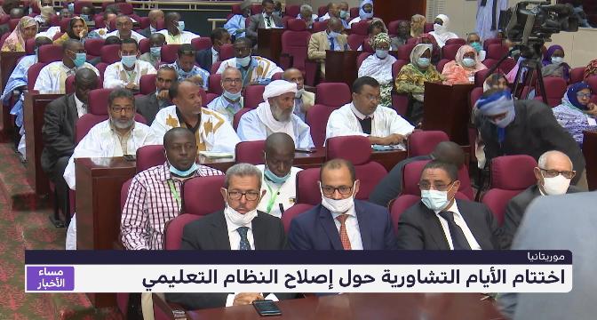 موريتانيا.. اختتام الأيام التشاورية حول إصلاح النظام التعليمي