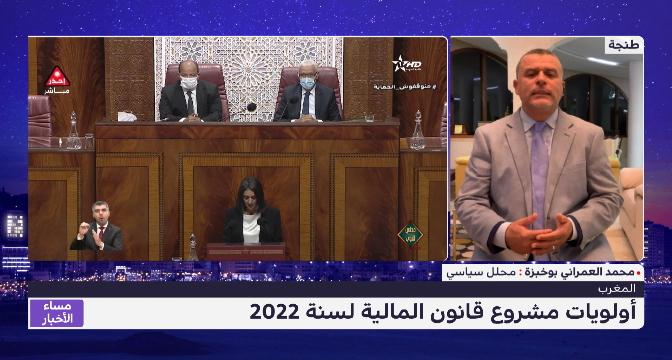 محمد العمراني بوخبزة يناقشمرتكزات قانون مالية لسنة 2022