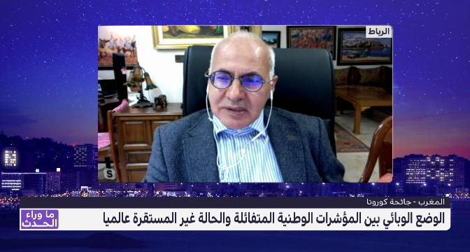 مصطفى الناجي: الحالة الوبائية بالمغرب في تحسن وليست مقلقة