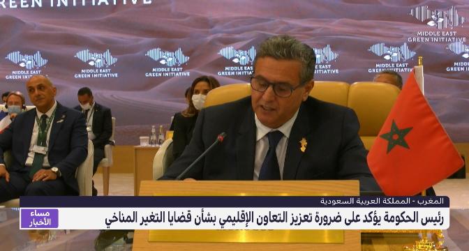 رئيس الحكومة يؤكد على ضرورة تعزيز التعاون الإقليمي بشأن قضايا التغير المناخي
