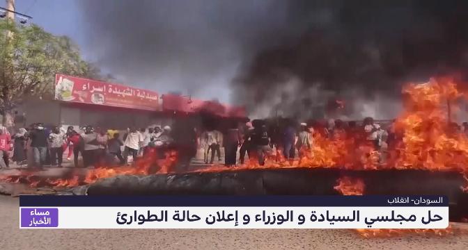 السودان.. حل مجلسي السييادة والوزراء وإعلان حالة الطوارئ