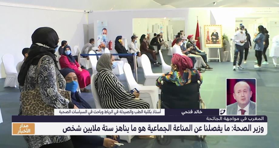 خالد فتحي: المغرب يقترب بشكل سريع من تحقيق المناعة الجماعية