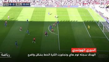 فيديو .. عدم استخدام التكنولوجيا يحرم فريقا من هدف شرعي في الدوري الهولندي