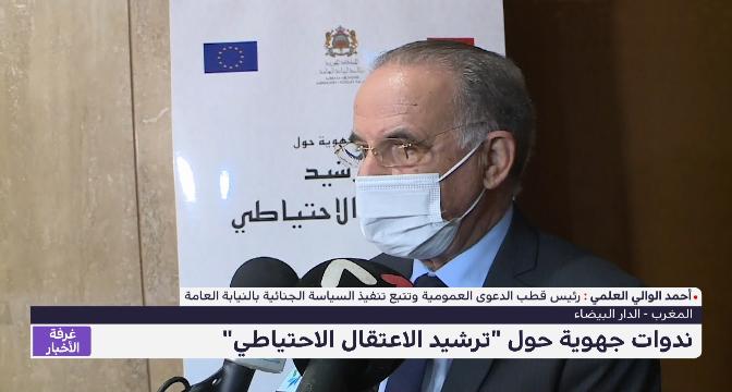 """المغرب .. ندوات جهوية حول """"ترشيد الاعتقال الاحتياطي"""""""