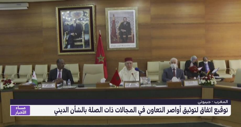 المغرب - جيبوتي .. توقيع اتفاق لتوثيق أواصر التعاون في المجالات ذات الصلة بالشأن الديني