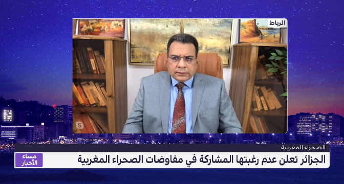 منار اسليمي يقدم قراءة في تطوراتملف الصحراء المغربية