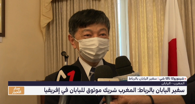 سفير اليابان بالرباط: المغرب شريك موثوق لليابان في أفريقيا