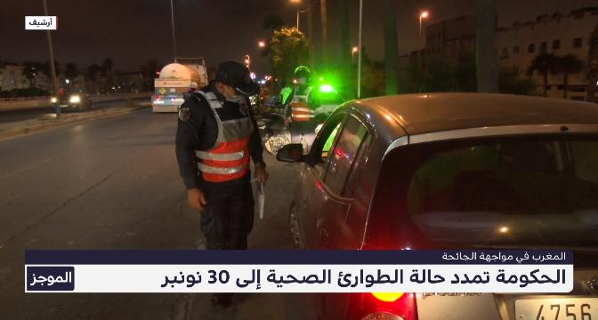تمديد حالة الطوارئ الصحية بالمغرب إلى غاية 30 نونبر 2021